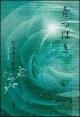 青つばき 宮本永子歌集 21世紀歌人シリーズ