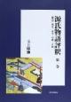 源氏物語評釈<オンデマンド版> (概説)桐壺・帚木・空蝉・夕顔 (1)