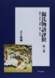 源氏物語評釈<オンデマンド版> 須磨・明石・澪標・蓬生・関屋 (3)