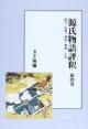 源氏物語評釈<オンデマンド版> 絵合・松風・薄雲・朝顔・乙女 (4)