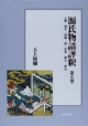源氏物語評釈<オンデマンド版> 玉鬘・初音・胡蝶・螢・常夏・篝火・野分 (5)