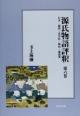 源氏物語評釈<オンデマンド版> 行幸・藤袴・真木柱・梅枝・藤裏葉 (6)