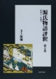 源氏物語評釈<オンデマンド版> 若菜(上)・若菜(下) (7)