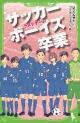 サッカーボーイズ 卒業 ラストゲーム (5)