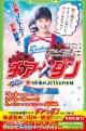 チア☆ダン ROCKETS 9年後のJETSとわかば (1)