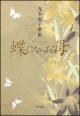 蝶になった母 光本恵子歌集