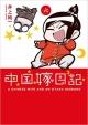 中国嫁日記 (6)