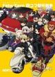 マジキュー4コマ Fate/Zero 四コマ聖杯戦争 (4)