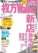 枚方Walker 2014-2015 (新)グルメ+おでかけ最強ガイド