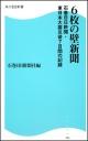 6枚の壁新聞 石巻日日新聞・東日本大震災後7日間の記録