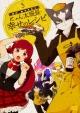 ログ・ホライズン にゃん太班長・幸せのレシピ (5)