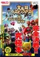 大乱闘スマッシュブラザーズX ザ・コンプリートガイド Wii
