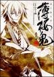 薄桜鬼(4)