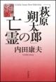 「萩原朔太郎」の亡霊 内田康夫ベストセレクション