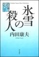 氷雪の殺人 内田康夫ベストセレクション