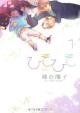 ひそひそ-silent voice- (1)