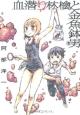 血潜り林檎と金魚鉢男 (2)
