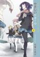 やさしいセカイのつくりかた (3)