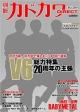 別冊カドカワDIRECT V6総力特集 20周年の主張