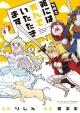 女騎士「姫には死んでいただきます。」 (1)