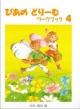 ぴあのどりーむ ワークブック 初級ピアノテキスト(4)