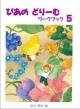 ぴあのどりーむ ワークブック 初級ピアノテキスト(5)
