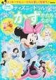 ディズニードリル かず かたち ながさ 入学準備~小学1年の ミッキーやミニーたちと楽しく学ぼう♪
