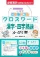 小学生ことばパズル クロスワード 漢字・四字熟語 3・4年生 必修漢字をまるごとカバー