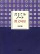 書きこみノート 漢文句形<改訂版>