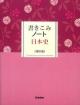 書きこみノート 日本史<改訂版>