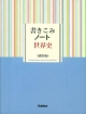 書きこみノート 世界史<改訂版>