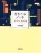 書きこみノート 政治・経済<改訂版>
