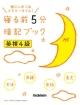 寝る前5分暗記ブック 英検4級 音声をダウンロードできる!