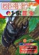 図鑑漢字ドリル小学1~6年生 昆虫 毎日のドリル×学研の図鑑LIVE