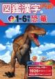 図鑑漢字ドリル小学1~6年生 恐竜 毎日のドリル×学研の図鑑LIVE