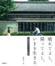 晴れてよし、降ってよし、いまを生きる 京都佛光寺の八行標語