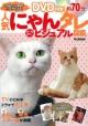 人気にゃんタレ ビジュアル図鑑