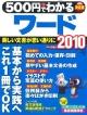 500円でわかる ワード2010<決定版>
