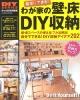 わが家の壁・床 DIY収納 簡単にできる!