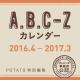 A.B.C-Zカレンダー 2016.4→2017.3