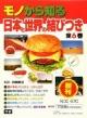 モノから知る日本と世界の結びつき 全6巻