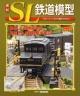 週刊 SL鉄道模型 Nゲージ ジオラマ製作マガジン(33)