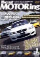 DVD>Best MOTORing BMW M5 2006年1月号