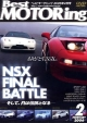 DVD>Best MOTORing NSX fainal battle 2006年2月号
