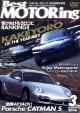Best MOTORing 駆けぬけるヨロコビranking 2006年3月号