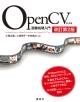 OpenCVによる画像処理入門<改訂第2版>