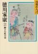 徳川家康 獅子の座の巻 (2)