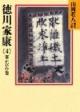 徳川家康 葦かびの巻 (4)