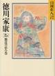 徳川家康 難波の夢の巻 (15)