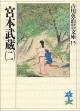 宮本武蔵 (2)